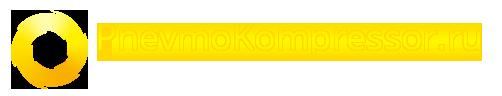 ПневмоКомпрессор.ru Logo